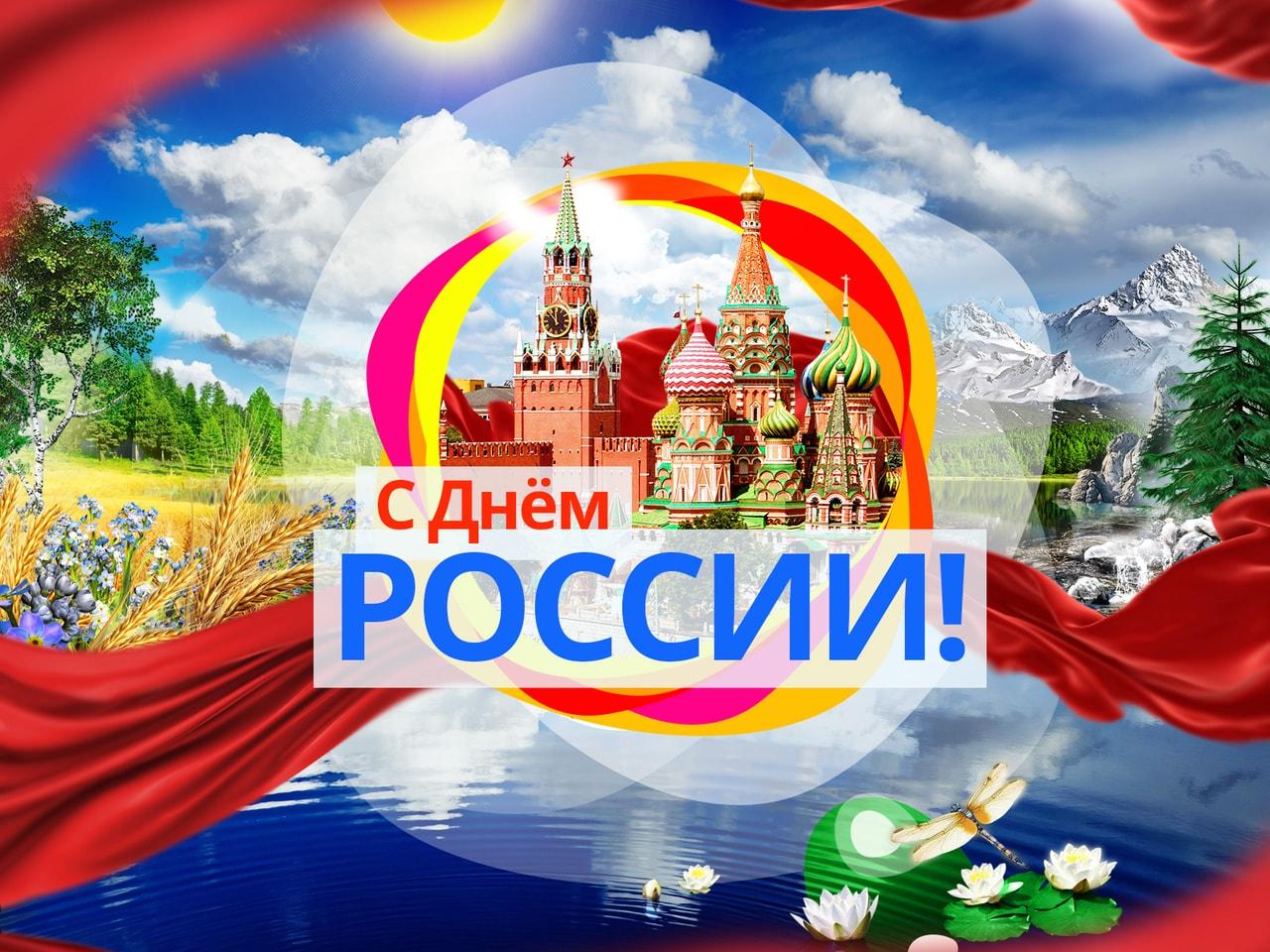 Кузнецкий, праздник день россии картинки